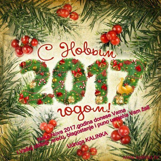 Čestit Božić i Sretna Nova 2017 godina.