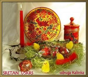 Sretan Uskrs! želi Vam udruga Kalinka!