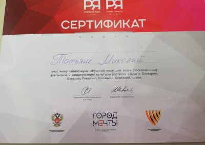 """Projekt """"Ruski jezik za sve""""u Čakovcu."""