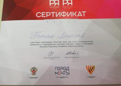 """Čakovec. Sudjelovanje u Mežunarodnom projektu """"Ruski jezik za sve"""" (3)"""