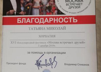 16. Međunarodni festival Moskva susreće prijatelje #4