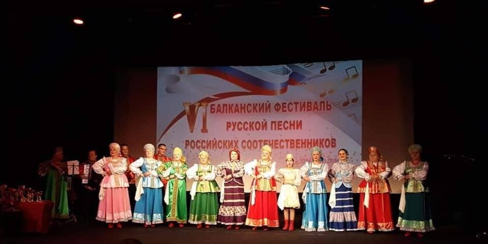 VI Балканский Фестиваль русской песни российских соотечественников в Софии.